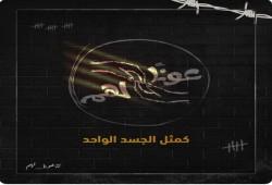 """""""عونا_لهم"""" هاشتاج لمساندة المعتقلين ظلما وعدوانا"""