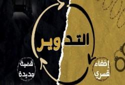 منظمات حقوقية تكشف تدوير 2500 معتقل بمحافظة الشرقية