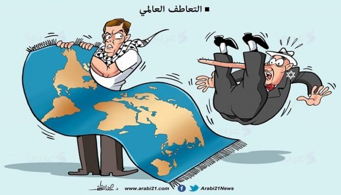 التعاطف مع فلسطين..