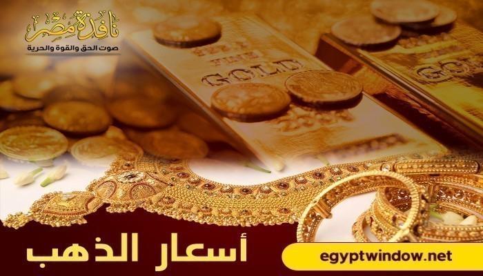 أسعار الذهب في مصر اليوم الجمعة