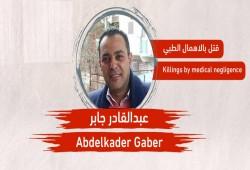 وفاة معتقل بسجن برج العرب بالإسكندرية