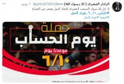 ناشطون على مواقع التواصل يدعون لثورة النيل الخميس  10يونيو
