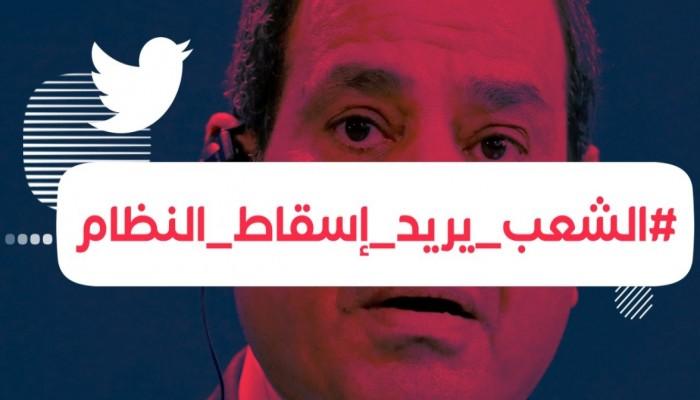 """وسم """"الشعب يريد إسقاط النظام"""" يتصدر مواقع التواصل على خلفية الدعوات لثورة النيل"""