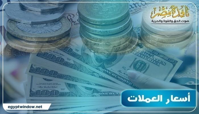 أسعار العملات اليوم الأحد فى مصر