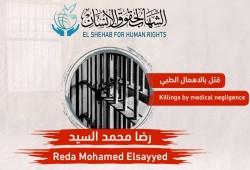 ارتقاء معتقل جديد بسجن طره بعد منع العلاج عنه