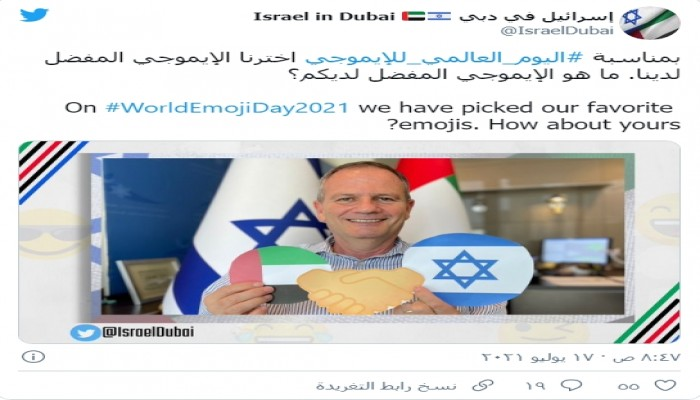 """سفارة الاحتلال بالإمارات تنشر """"إيموجي"""" احتفاء بالتطبيع وردود"""