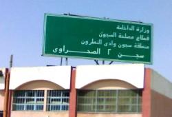 ارتقاء معتقل ثاني خلال 48 ساعة بسجون الانقلاب
